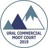 III Уральский конкурс Ural Commercial Moot Court