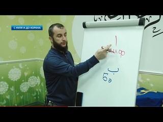 Уроки Арабского Языка | С нуля до Корана  урок 1 . Алиф, Ба