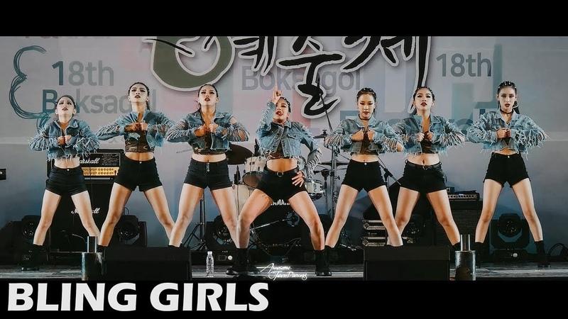 은상 3rd pl winner   블링걸스 BLING GIRLS 이지라이프댄스 EZ LIFE DANCE @ 18회 복사골청소년예술제 Filmed by lEtudel