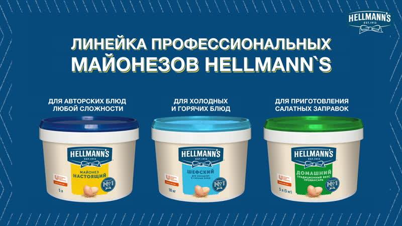Новинка Майонез Hellmann's Шефский