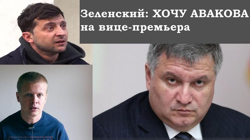 Зеленский поимел украинцев. Аваков идет на вице-премьера