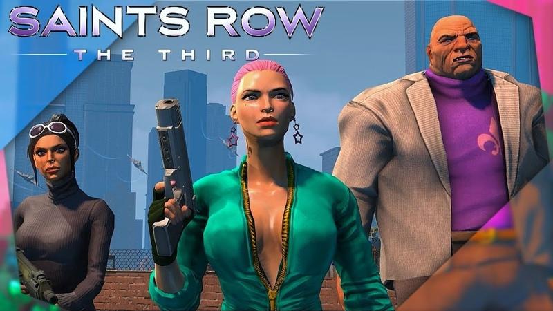 ГРУППОВУХА▶Saints Row The Third10(1080p60fps⚫Gameplay)
