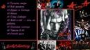 Алиса - Дурень (Full album) 1997