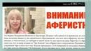 Аферистка Марина Мещерякова Мелихова МММ