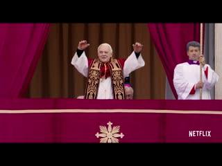 Папы _ два папы _ the two popes.русский тизер-трейлер (субтитры, 2019) [1080p]