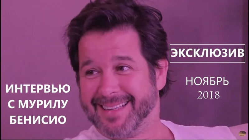 ЭКСКЛЮЗИВ/Интервью с Мурилу Бенисио/10 ВОПРОСОВ которые никогда не задавали!