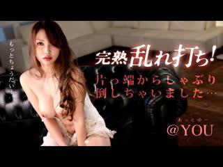 Японское порно @YOU japanese porn All Sex, Group Sex, Orgy, BlowJob, Mature, MILF, Cum In Face, Creampie