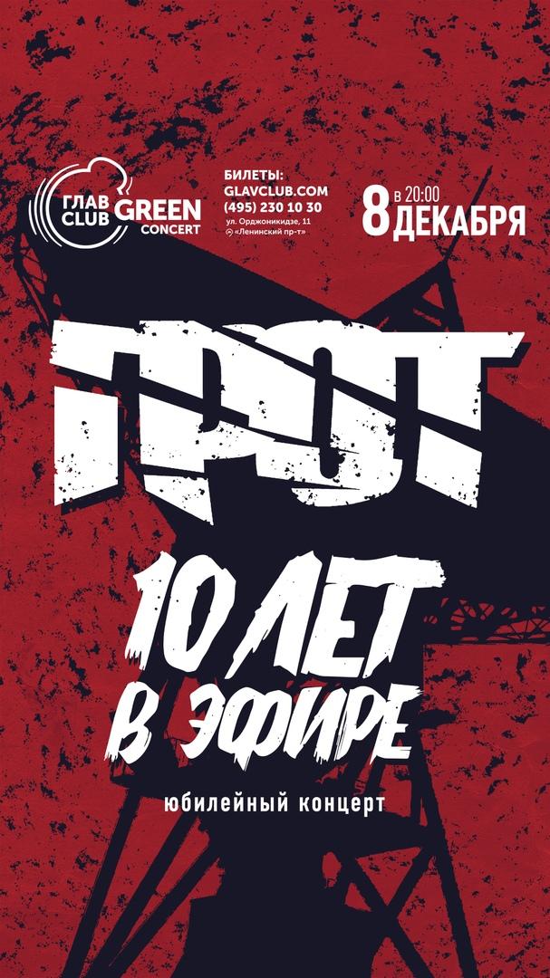Афиша Омск ГРОТ / МОСКВА /8 ДЕКАБРЯ