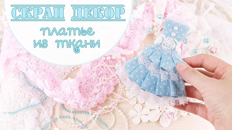 СКРАП ДЕКОР: как сделать платье из ткани / Скрапбукинг/ How to make dress for scrapbooking card