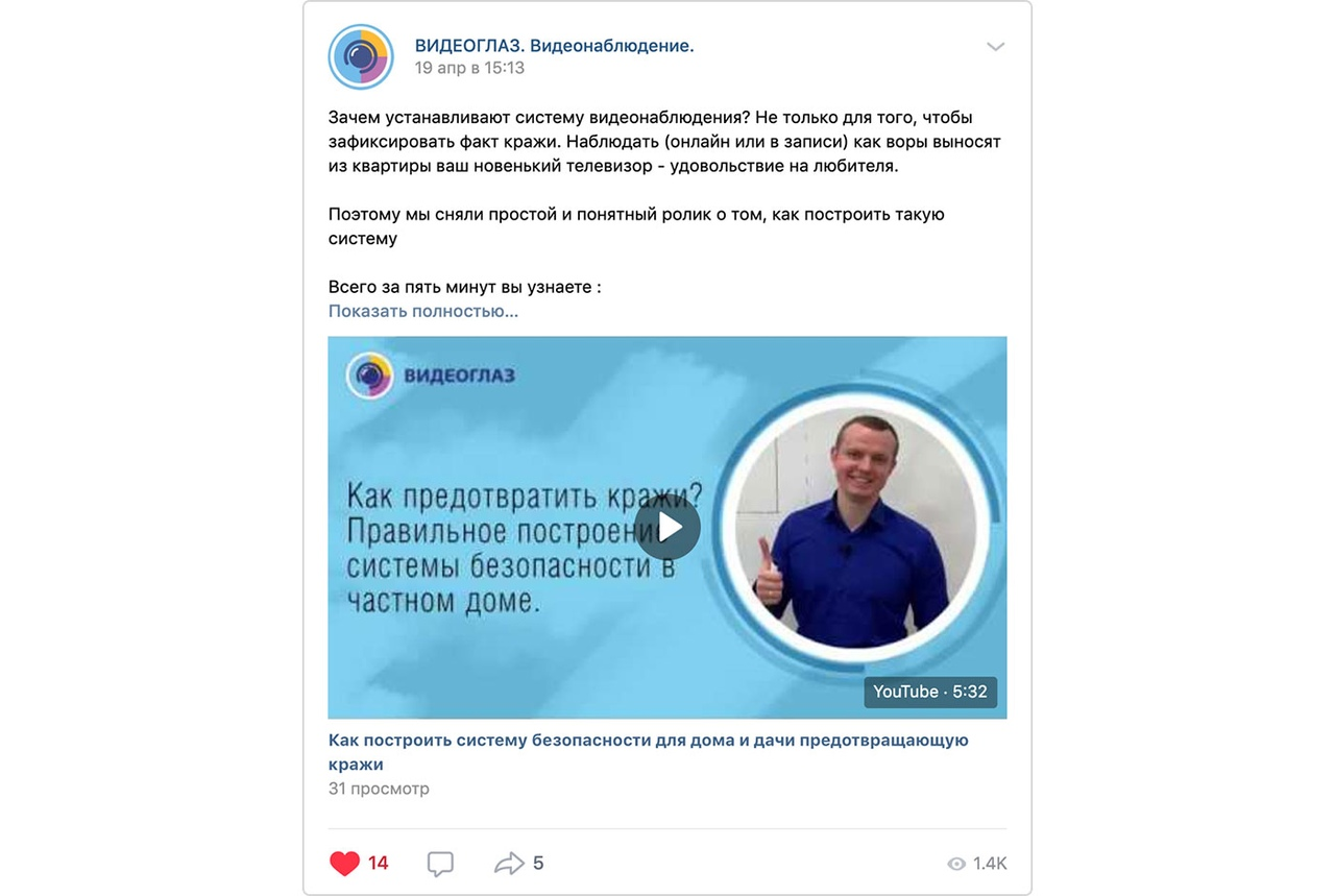 Пример полезного видео урока на Странице бизнеса систем видеонаблюдения «Видеоглаз»