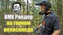 BMX Райдер пробует себя на горном велосипеде Seths Bike Hacks на русском