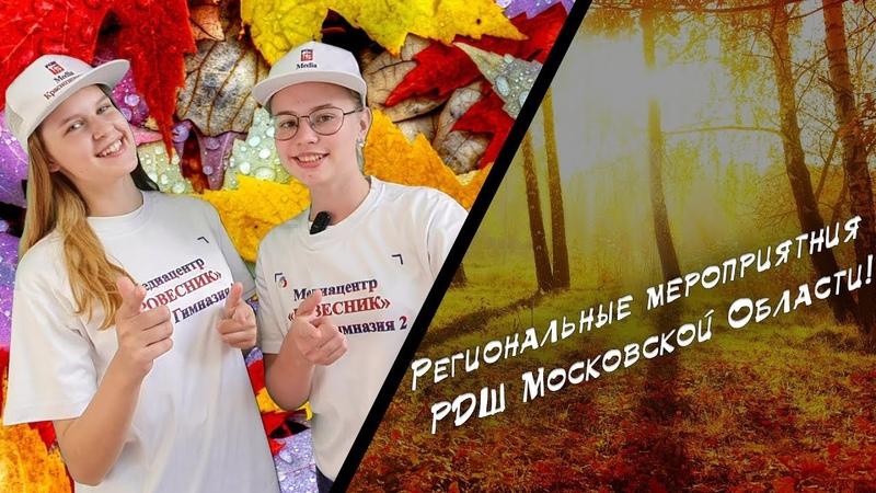 Медиацентр МБОУ Гимназии №2 г.о.Краснознаменск МО