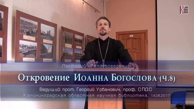 Прот. Георгий Урбанович, профессор СПДС. Откровение Иоанна Богослова (часть 8)