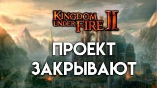 Kingdom Under Fire 2. ИГРУ ЗАКРЫВАЮТ!!!