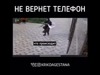 Вот она наглая жесть  Женщина взяла телефон на лестницах у магазина, повернулась спиной к камере которая ее снимала. Положи