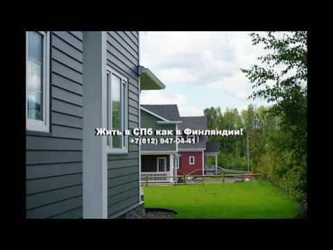 Квартира в Спб по-фински от ЮИТ в Кюмлено 20 минут от Ладожской