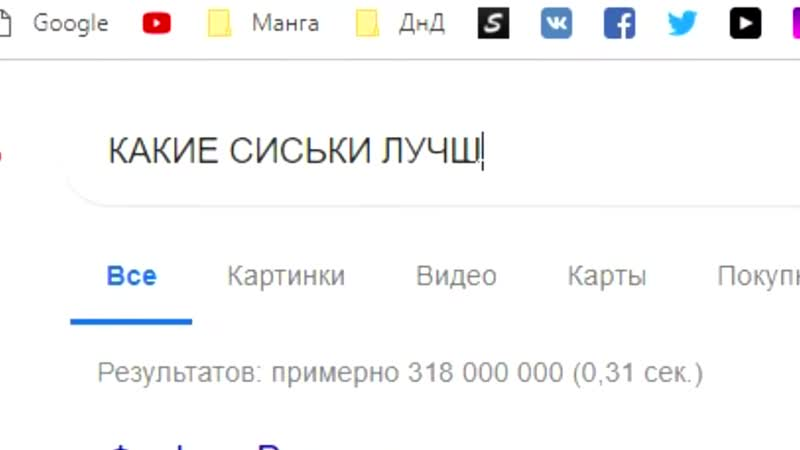 [СКАТИНА] Аниме Сиськи с Научной точки Зрения (feat. Ancord)