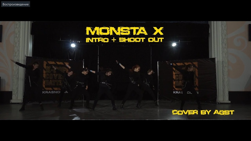 AGST MONSTA X 몬스타엑스 INTRO Shoot Out dance cover