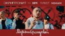 Скриптонит - Мультибрендовый (ft. 104, T-Fest, Niman)