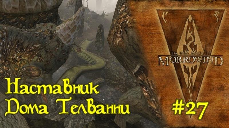 The Elder Scrolls III: Morrowind - 27 Наставник Дома Телванни Прохождение