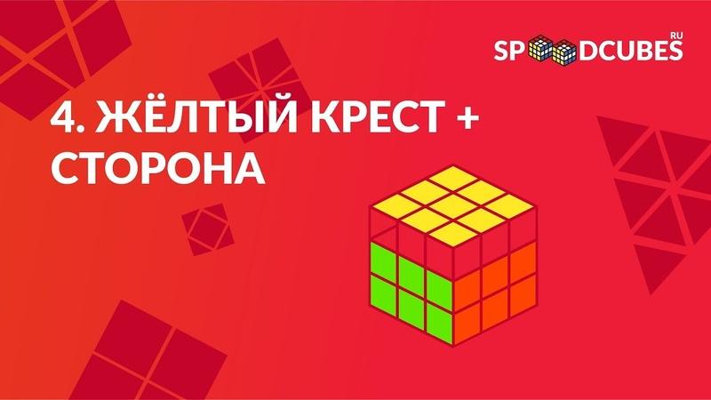 Обучалка 4 |Как собрать кубик Рубика 3х3 | Жёлтый крест и сторона