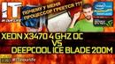 Xeon x3470 4Ghz OC vs DeepCool Ice Blade 200M/Температурный тест/Настройки bios v.5.3