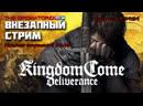 Kingdom Come: Deliverance - Прохождение ► 7