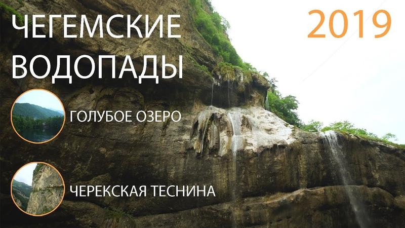 Чегемские Водопады 2019 Черекская Теснина Источник Аушигер Красивейшие места Кавказа