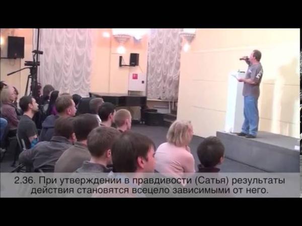 Андрей Лапин йога сутры Патанджали глава 2 часть 5