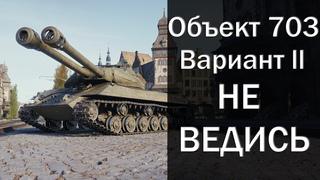Объект 703 Вариант II | Golden Joystick | Новости WOT | World of Tanks