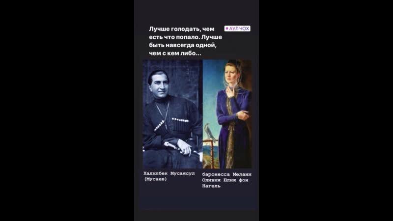 Халилбек Мусаясул Мусаев Баронесса Мелани Оливия Юлия фон Нагель