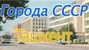 Ташкент Города СССР
