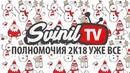Итоги 2к18 SvinilTV