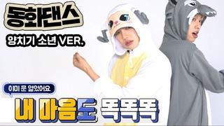 """[동화댄스] MXM (BRANDNEWBOYS) - """"KNOCK KNOCK"""" 양치기 소년 VER."""