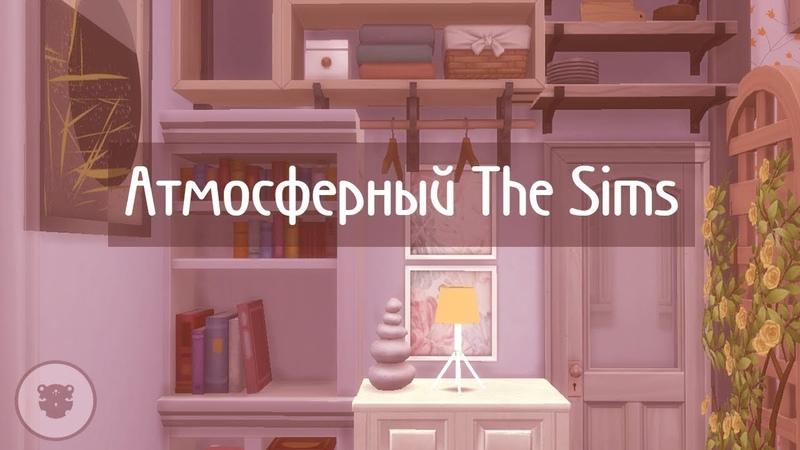 Атмосферный The Sims 4 День из жизни Хьюн Пак часть 2