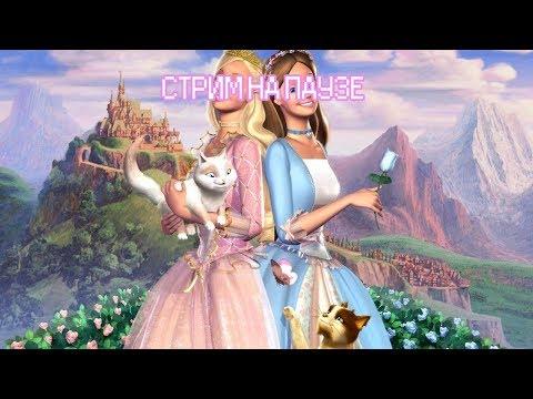 Прохождение Барби. Принцесса и нищенка