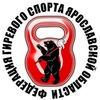 Федерация гиревого спорта Ярославской области