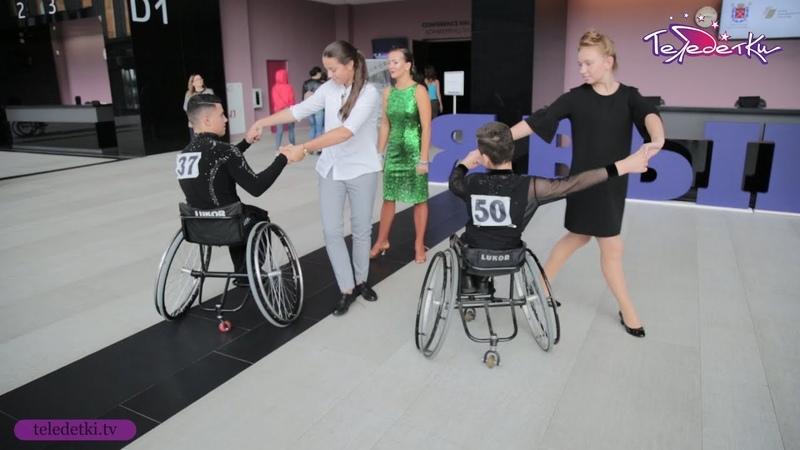 Танцы на колясках - паралимпийский вид спорта