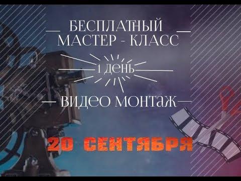 Мастер - Класс Видео монтаж