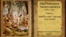Глава 23. Любовь к Богу - высшая цель жизни. Шри Чайтанья-чаритамрита. Мадхья лила.