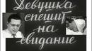 х/ф Девушка спешит на свидание (1936)