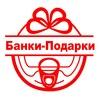 НОСКИ В БАНКЕ | Банки - Подарки оптом