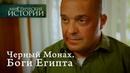 Мистические истории Черный Монах Боги Египта Сезон 3