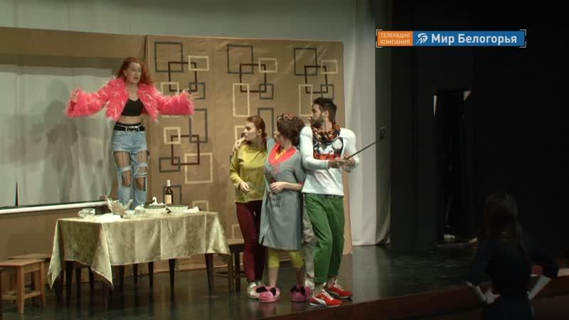 Пьеса «Верное средство» в Губкинском театре