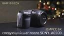 Шаг вверх | На какую камеру переходить после Sony a6500 | Blackmagic Poket Cinema Camera 6K
