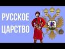 РУССКОЕ ЦАРСТВО или почему РФия вне закона часть 1