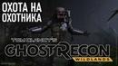 Ghost Recon: Wildlands - Охота на хищника | Стрим