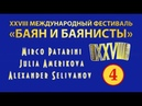 Dec 17 2016 Mirco Patarini Julia Amerikova Alexander Selivanov XXVIII The Bayan and Bayan players