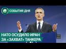 НАТО требует от Ирана освободить танкер, задержанный в Ормузском проливе. События дня. ФАН-ТВ