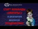 Старт команды ИМПУЛЬС на сервисе BLOCKCHAIN PARTNERS в реальном времени!